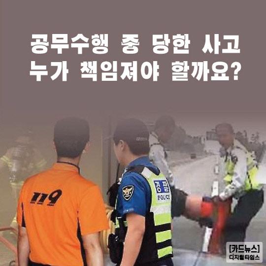 [카드뉴스] 공무수행 중 당한 사고 누가 책임져야 할까요?